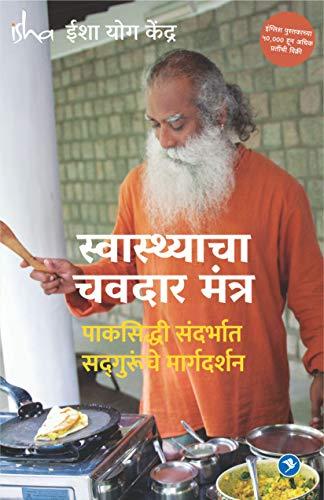 Swasthyacha Chavdar Mantra (Sadhguru's Insights for Your Gastronomics)