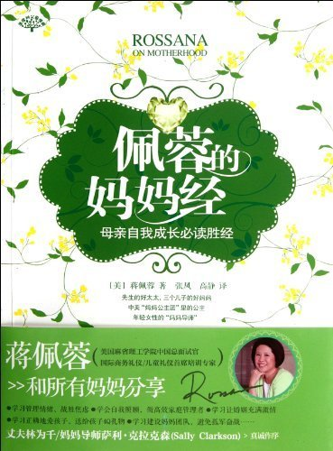 Rossana on motherhood (Chinese Edition) by Jiang Pei Rong (2012-05-01)