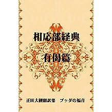 Samyutta-Nikaya Sagatha-vagga (Japanese Edition)