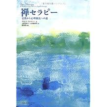Zen serapī : Bukkyō kara shinri ryōhō eno michi