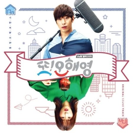 another-oh-hae-young-ost-tvn-drama-poster-ver