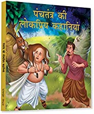 Panchtantra Ki Lokpriya Kahaniyan: Timeless Stories For Children From Ancient India In Hindi
