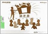 Miniland Educational 22202 Mapi-la Alegre locomotora de Dampf-Mapi-die fr-hliche Dampfmaschine f-r Kamishibai-8 .12 in. x 11 in. .75