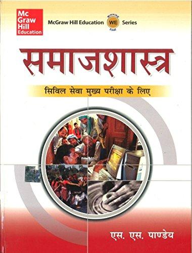 Samajshastra: Civil Seva Mukhya Pariksha Ke Liye : Civil Seva Mukhya Pariksha Ke Liye (Hindi) 1st Edition price comparison at Flipkart, Amazon, Crossword, Uread, Bookadda, Landmark, Homeshop18