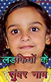 Beautiful Names For Girls (लड़कियों के सुंदर नाम) (Hindi Edition)