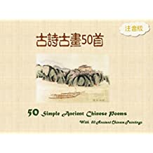 Pinyin version 50 Simple Ancient Chinese Poems with 50 Ancient Chinese Paintings: 古诗古画50首-注音版 (English Edition)