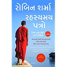 Personality Development Book In Gujarati