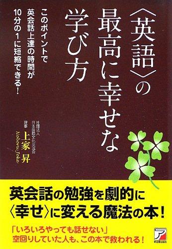 Eigo no saiko ni shiawase na manabikata : Kono pointo de eikaiwa jotatsu no jikan ga jubunnoichi ni tanshuku dekiru.