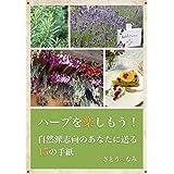 habuotanishimou: shizenhashikounoanataniokuru15notegami (Japanese Edition)