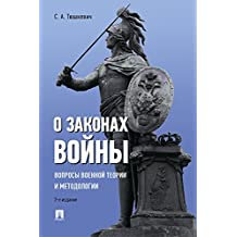 О законах войны (вопросы военной теории и методологии). 2-е издание