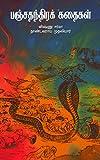 #9: பஞ்சதந்திரக் கதைகள் - Panjathanthira Kathaigal (Tamil Edition)