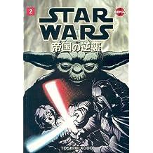 Star Wars: The Empire Strikes Back, Vol. 2 (Manga) by Toshiki Kudo (1999-02-24)