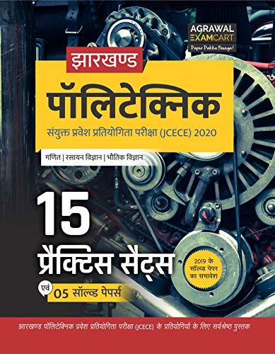 Jharkhand Polytechnic Complete Practice Sets Plus Solved Papers For Combined Entrance Exam (JCECE) For 2020