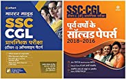 Master Guide SSC Combined Graduate Level with Solved Paper Hindi (Set of 2 Books)