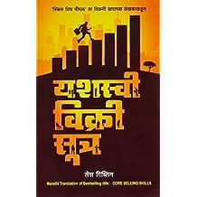 Amazon les t giblin marathi books books yashahvi vikri shutra core selling skills fandeluxe Image collections