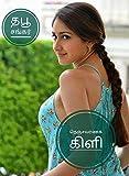நெஞ்சவர்ணக் கிளி: nenjavarnak kili (thabu Book 5) (Tamil Edition)