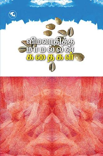 Image result for விமலாதித்த மாமல்லன்