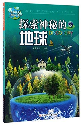 Preisvergleich Produktbild Explore Mysterious Earth (Chinese Edition)
