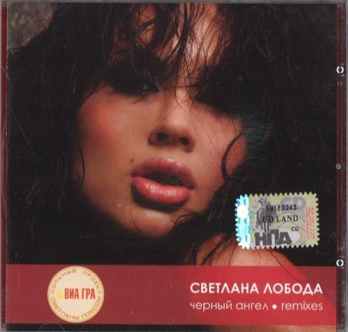 Svetlana Loboda. Chernyy angel. Remixes (Russische Popmusik) [Светлана Лобода. Черный ангел. Remixes]