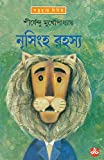 Nrisingha Rahasya