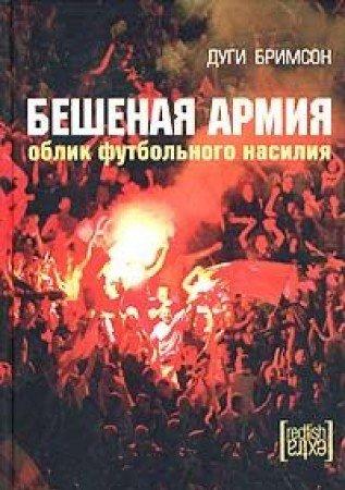 Beshenaya armiya: Oblik futbolnogo nasiliya