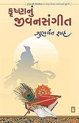 Krushna Nu Jivansangit (Gujarati)