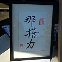 véritable ! calligraphie chinoise personnalisée votre prénom ou texte aux choix hand made