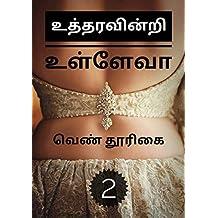உத்தரவின்றி உள்ளேவா  2/utharavindri ulleva 2/tamil 18+ erotica kama kathaigal (Tamil Edition)