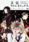 Bungô stray dogs, Tome 10
