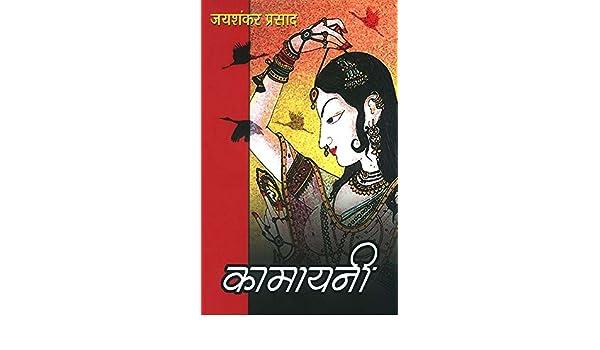 Kamayani hindi edition ebook jai shankar prasad amazon kamayani hindi edition ebook jai shankar prasad amazon kindle store fandeluxe Image collections