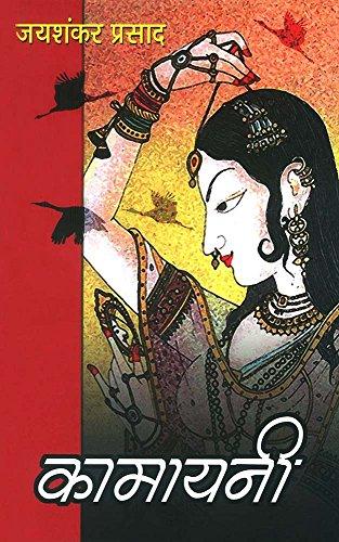 Kamayani hindi edition ebook jai shankar prasad amazon kamayani hindi edition by jai shankar prasad fandeluxe Image collections