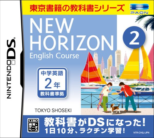 new-horizon-english-course-ds-2-japan-import-nintendo-ds-japan-import