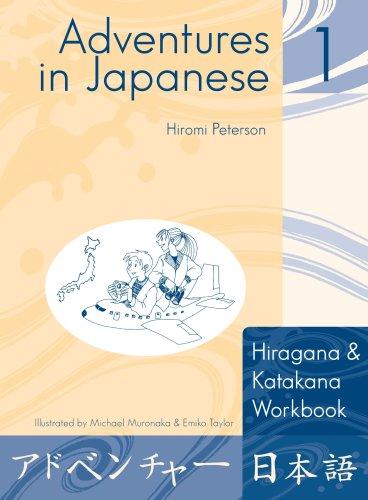 Adventures in Japanese: 1 (Level 1) por Hiromi Peterson