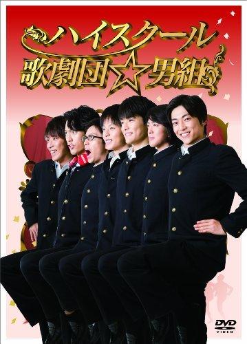 Japanese TV Series - High School Kegekidan Otoko Gumi [Japan DVD] BBBJ-8799