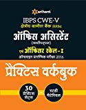 IBPS-CWE-V Office Assistant Multipurpose and Officer Scale-I Online Preliminary Exam 2016 Practice Workbook 30 Practice Sets Plus Study Material