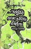 Adhunik Bangla Kabitar Ruprekha