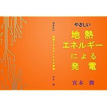 yasasii jinetueneruginiyoruhatuden (Japanese Edition)