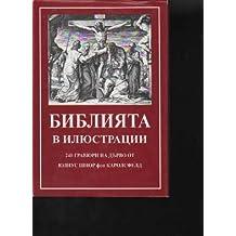russische Bibel mit Bildern