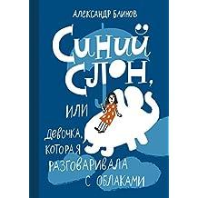 Синий слон, или девочка, которая разговаривала с облаками (Вне серии Book 1) (Russian Edition)
