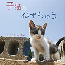 kitty-squeaky (Japanese Edition)