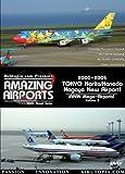 AirUtopia:Tokyo Narita/Haneda Nagoya Airport : 2000-05 Jumbo Jet Kingdom Airport Video DVD-(Airplane)