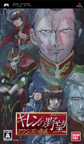 Mobile Suit Gundam: Giren no Yabou - Axis no Kyoui (japan import) - Amazon Videogiochi
