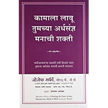 PUTTING THE POWER OF YOUR SUBCONSCIOUS MIND TO WORK (Marathi)