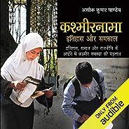Kashmirnama (Hindi Edition)