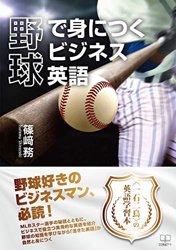 Business English for baseball (Japanese Edition)