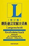 Großwörterbuch. Deutsch - Chinesisch. Deutsch als Fremdsprache. Langenscheidt