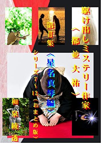 kakedashi-mystery-sakka-tsunami-daisuke-omatome-ban-dai-ni-shuu: hoshina-makoto-hen (Japanese Edition)