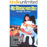 NOT WITHOUT MY DAUGHTER (Marathi Edition)
