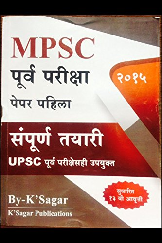 K Sagar MPSC Purv Paper Pahila Sampurna Tayari