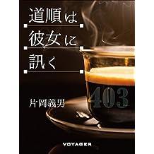 道順は彼女に訊く (Japanese Edition)